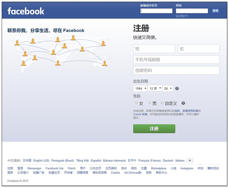 中国使用Facebook