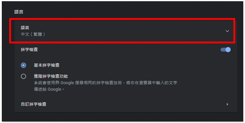 更改Google Chrome语言