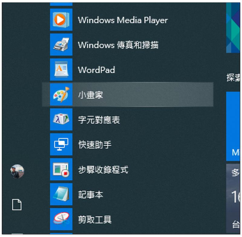 Windows 10截取屏幕