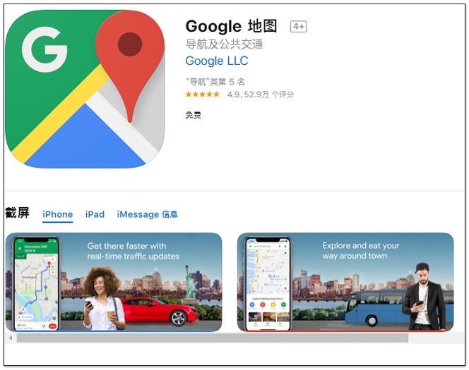 在中国使用Google地图