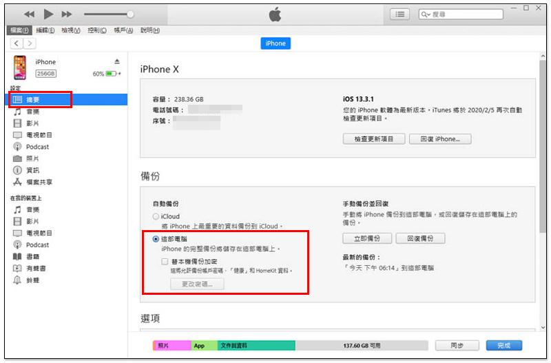 旧iPhone数据转移到新iPhone