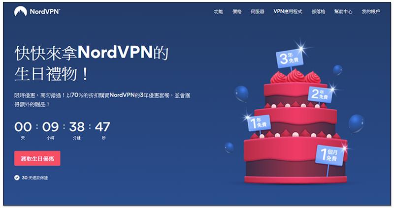 中国使用NordVPN