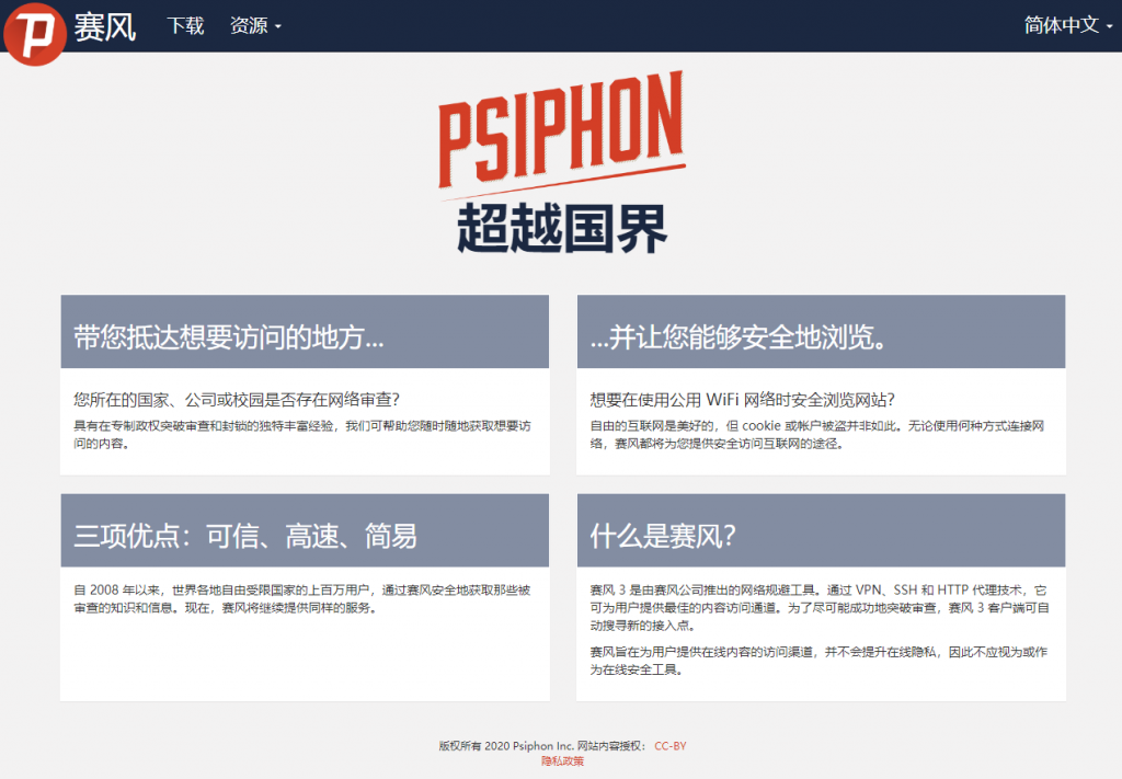 Psiphon赛风测评