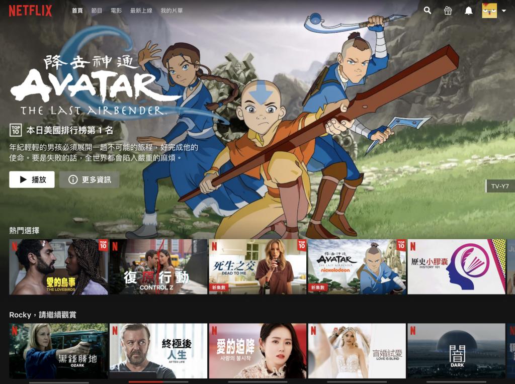在台灣觀看美國 Netflix