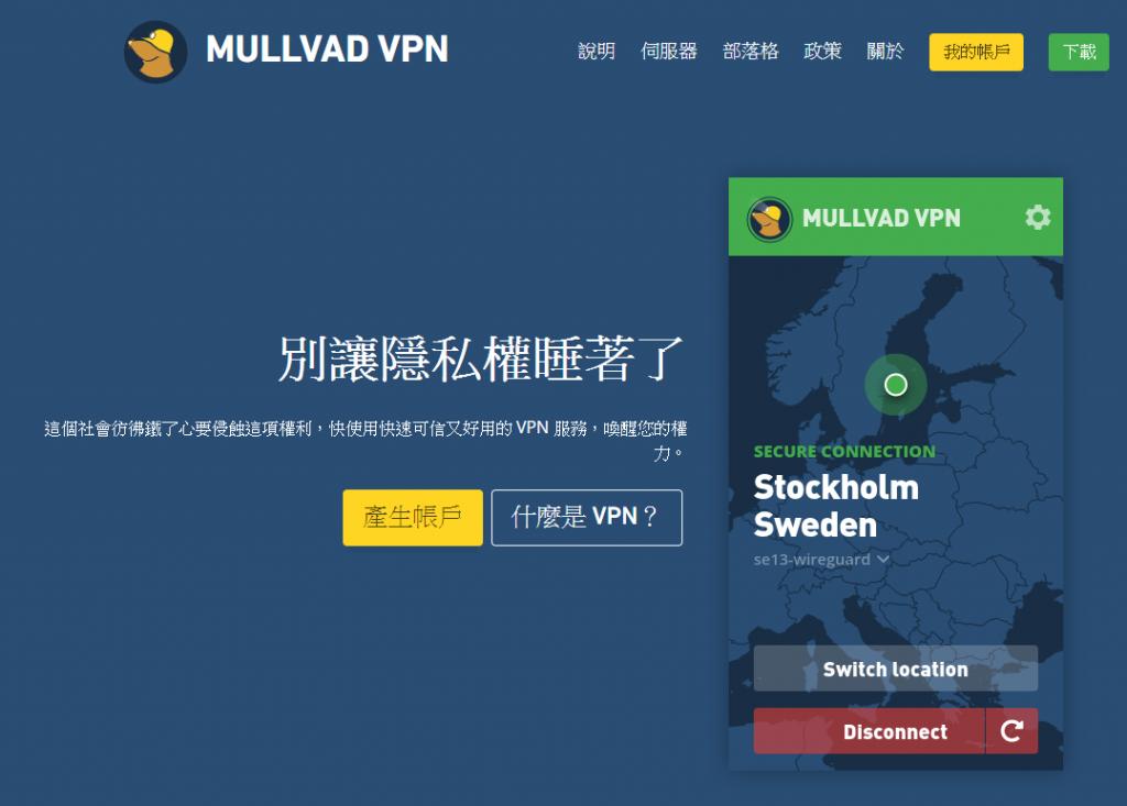 Mullvad VPN测评