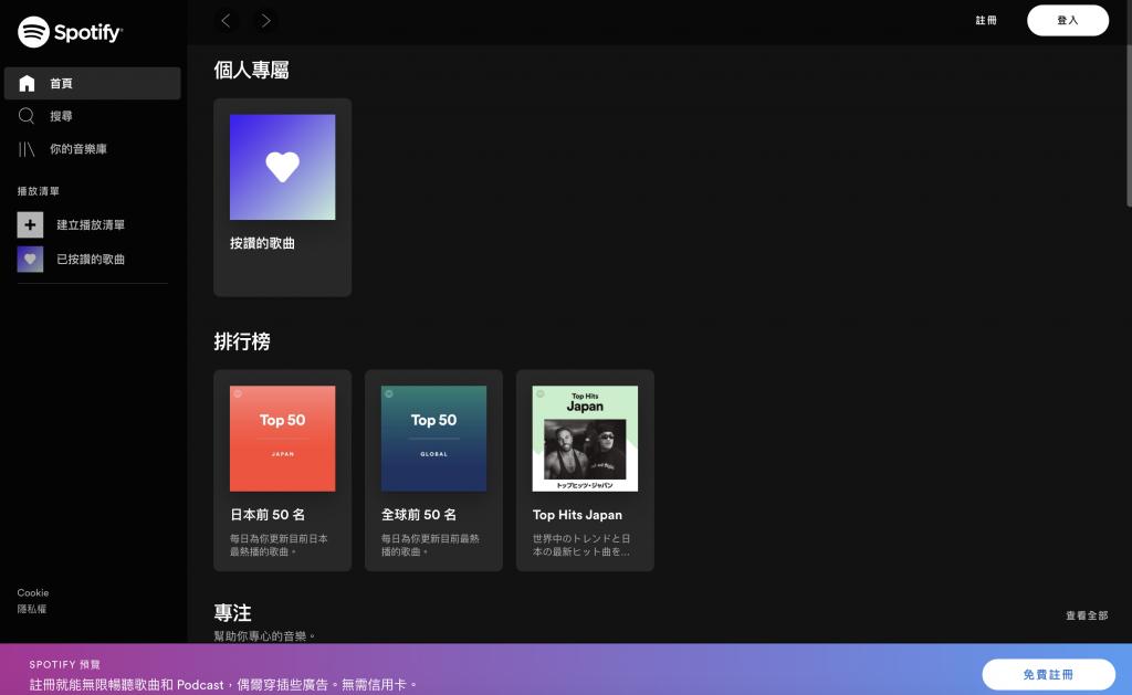 中国国内使用 Spotify