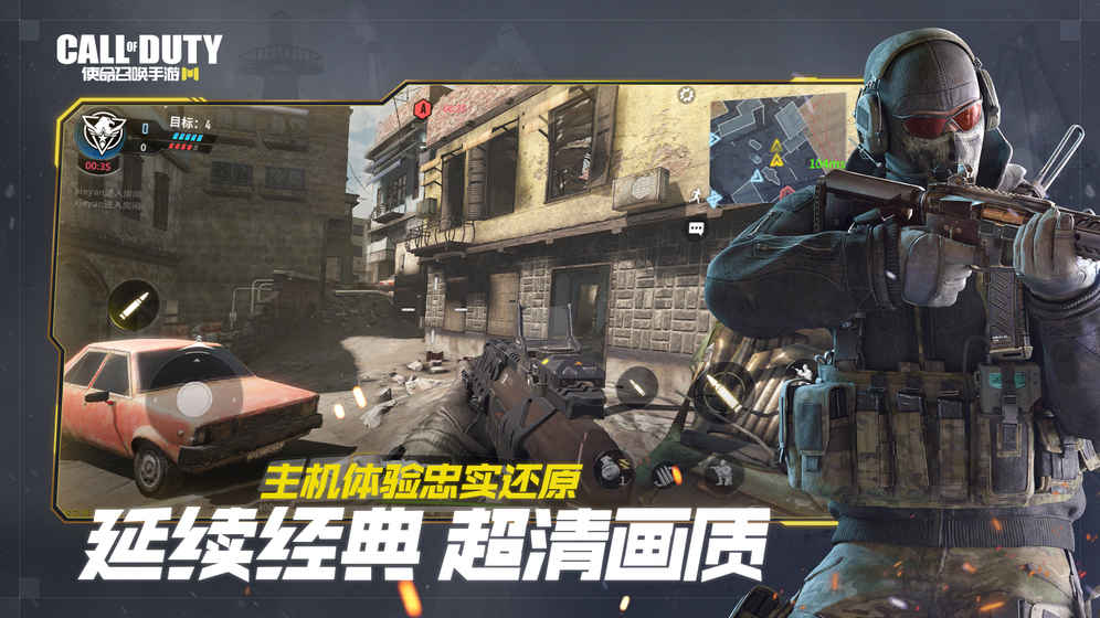 Call of Duty: Mobile 崩溃