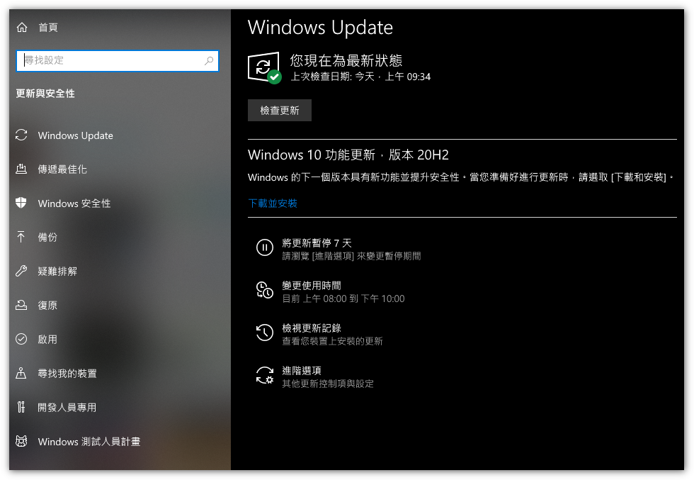 Windows Update 更新卡住